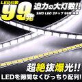 迫力の大灯数&超爆光2チップSMD99発搭載LEDテープFJ4535