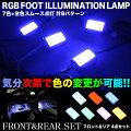 汎用RGBLEDフットランプ前後座席4点セット7色カラーFJ4537