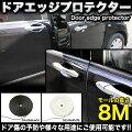 超ロング8mドアエッジプロテクターキズ防止風切音の防音両面テープ付ブラック/ホワイトFJ4538