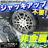 非金属タイヤチェーン スノーチェーン ジャッキアップ不要 高品質 熱可塑性ポリウレタン樹脂素材採用 サイズ T100〜T150 FJ4562