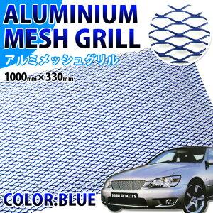 簡単加工■アルミ製ネット型メッキグリル小■ブルー■100cm×33cm■メッシュグリル