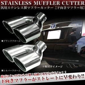 ステンレス マフラー オーバルマフラーカッター シルバー ブラック ドレスアップ