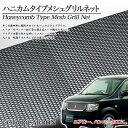 簡単加工|ABS樹脂 ネット型【...
