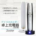 アイコス卓上充電器iQOSIQOS2.4Plus2.4plus充電器ホルダー充電器アクセサリーUSBFJ3844