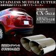 高品質ステンレス仕様SUS304 CX-5 KE系 /アテンザ GJ系 セダン / ワゴン 用 ハス切り マフラーカッター |FJ3706
