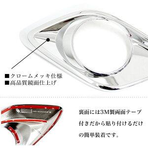アクセラBM/BY系セダン/スポーツ/ハイブリッドクロームメッキ&鏡面仕上げフォグランプカバー2P|FJ4009