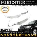 フォレスター 4代目 SJ系 i XTシリーズ 【メッキ ヘッドライト ガーニッシュ 2Pセット】ABS製 FJ2954
