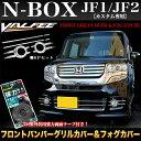 【VALFEE】 バルフィ 【NBOX カスタム JF1 2 】メッキパーツ ユーロタイプデザイン仕様 フロントバンパーグリル+フォグランプカバー 6Pセット FJ3015 N-BOX エヌボックス ホンダ 外装 ドレスアップ カスタム