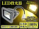 屋外OK!コンパクト設計!【2980円】 9000ルスク 10W-LED投光器 ■LEDカラー:イエロー/暖色...