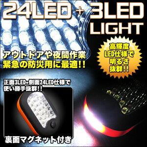 送料無料 電池式 LED24灯 フック マグネット付 LEDコンパクトライト 吊り下げ 懐中電灯 防災 非...