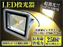 屋外OK!コンパクト設計!250W相当の明るさ!【8900円】 23000ルスク 30W-LED投光器 ■LEDカ...