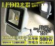 90W-LED投光器|LEDカラー:暖白色 〔看板灯|集魚灯|作業灯|ワークライト|アウトドアキャンプの電灯に|AC〕FJ1517