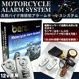 盗難防止に 爆音125dB 高感度振動センサー搭載 バイク用 盗難防止アラームキット セキュリティキット キーレス2個付 12V FJ1839
