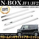 NBOX JF1/2系 専用 鏡面&クロームメッキサイドドアガーニッシュ FJ1205-sv