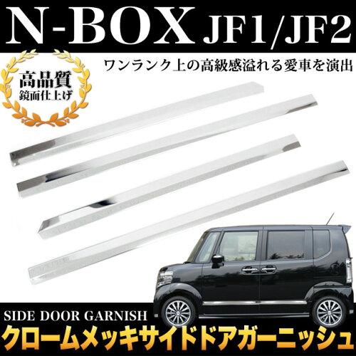 NBOX JF1/2系 専用|鏡面&クロームメッキサイドドアガーニッシュ|FJ1205-sv