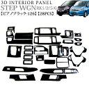 立体3Dパネル ステップワゴン RK1 2 5 6系 3Dインテリアパネ...