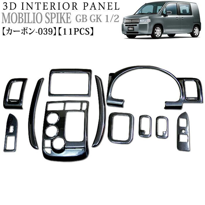 内装パーツ, インテリアパネル 3D GB GK1 3D 11P 039 FJ0151