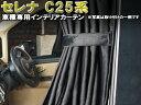 遮光カーテン セレナc25系 豪華インテリア1台分セット ブラッ...