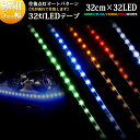 光が流れる往復点灯【極細5mm幅】SMD-LED32発 正面発光LEDラインテープ 32cm LED カラー 白 青 赤 アンバー 緑 FJ0943 サイドライト 薄型テープ型 ステップモール バルブ ステップモール ドレスアップ エアロ 湾曲 ナイトライダー