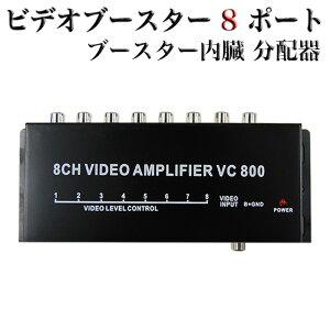 映像をクリアできれいに【映像8分配器】ヘッドレスモニター サンバイザーモニター等に 8chビデオブースター FJ1127