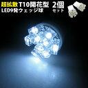 T10 LED バルブ ウェッジ球 LED 9発 搭載 2個セット 【開花型...