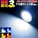 激光 3W-LED搭載 T10型 シングルウェッジ球 2個セット アルミ...
