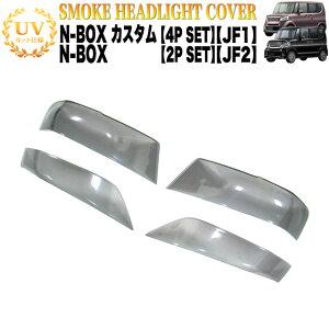 両面テープで簡単取付【NBOX JF1 2系 カスタム】ヘッドライトカバー 4Pセット ブラック スモークカバー FJ1832