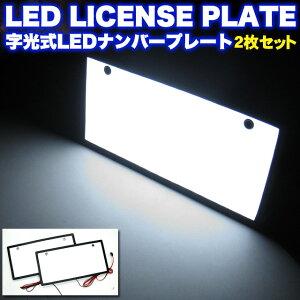 【超極薄8mm】LED発光 字光式ナンバープレートキット 2枚組 発光色 ホワイト FJ2572 ドレスアップ ナンプレ ナンフレ 視認性抜群