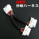 OBD OBD2 分岐ハーネス 16ピン 2分岐配線 車速ドアロック 併用に FJ3176
