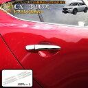 CX-3 DK5系 ドアハンドルカバー サビに強いステンレス製 鏡面...