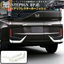 ステップワゴン スパーダ RP3 RP4 リアリフレクターガーニッ...