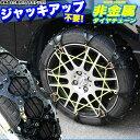タイヤチェーン 非金属 スノーチェーン ジャッキアップ不要 高品質 熱可塑性ポリウレタン樹脂素材採用 サイズ T100〜T150 FJ4562