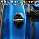 マツダ ステンレス ドアロックカバー 4Pセット CX-5 CX-8 ア...