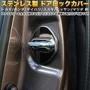 トヨタ ホンダ ダイハツ スズキ 日産 マツダ ステンレスドアロックカバー 4Pセット パーツ C-HR アルファード30系 ヴェルファイア30系 プリウス50系 ノア80系 ヴォクシー80系 ジムニー JB64W 他 FJ4565