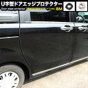 ドアプロテクター U字 超ロング8m キズ防止 風切音の防音 両面テープ付 ブラック ホワイト FJ4716