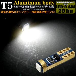 高効率3030 SMD LEDチップ 1発搭載 T5 25LM 0.4W アルミボディ ウェッジ球 メーター球 キャンセラー内蔵 12v 対応 FJ4722