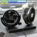 ツインファン 車載用扇風機 置き型 角度調整可能 12V 2...