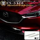 CX-5 KF系 CX-8 KG系 両対応 フロントバンパーグリルガーニッ...