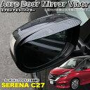 セレナ C27 系 カーボン 調 ドアミラー バイザー サイドミラ...