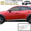 CX-3 CX3 DK5 系 サイドドア ガーニッシュ サイドモール ドア...