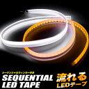 シーケンシャル ウインカー テープ LEDテープ 60cm シリコンファイバー 流れるウインカー ウィンカー ウインカー ホワイト ブルー 白 青 FJ4882