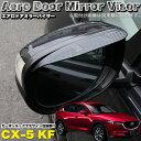 CX-5 CX5 KF系 カーボン 調 ドアミラー バイザー サイドミラ...