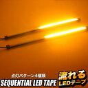 シーケンシャル LED テープ 30cm 配線一体型 シリコンファイバー 流れるウインカー ウィンカー ウインカー ホワイト アンバー 白 オレンジ FJ4929