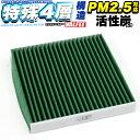 【Air-03G】 PM2.5対応 エアコンフィルター 日産 VALFEE製 特...