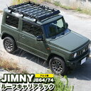 ジムニー JB64W / ジムニー シエラ JB74W ルー