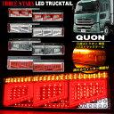 クオン 日産UD ファイバー LED トラックテール シーケンシャル 左右セット ウインカー バック連動 テールランプ 角型テール FJ5009