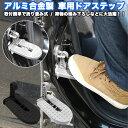 ドアステップ 車 汎用 ステップ 折り畳み 昇降ペダル クライ...