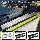 ジムニー JB64W シエラ JB74W サイド スカッフプレート サイ...