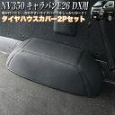 NV350 キャラバン タイヤハウス カバー リア PU レザー クッ...