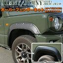 ジムニー JB64W オーバーフェンダー ワイドボディー ABS素材 ...